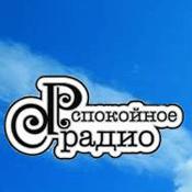 Rádio Spokoinoe Radio Russia