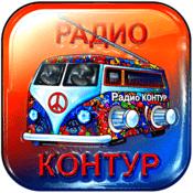RADIO KONTUR Радио Контур