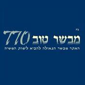 Radio Radio Mevaser Tov